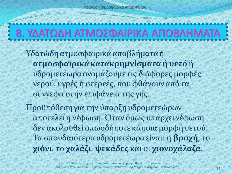 8. ΥΔΑΤΩΔΗ ΑΤΜΟΣΦΑΙΡΙΚΑ ΑΠΟΒΛΗΜΑΤΑ