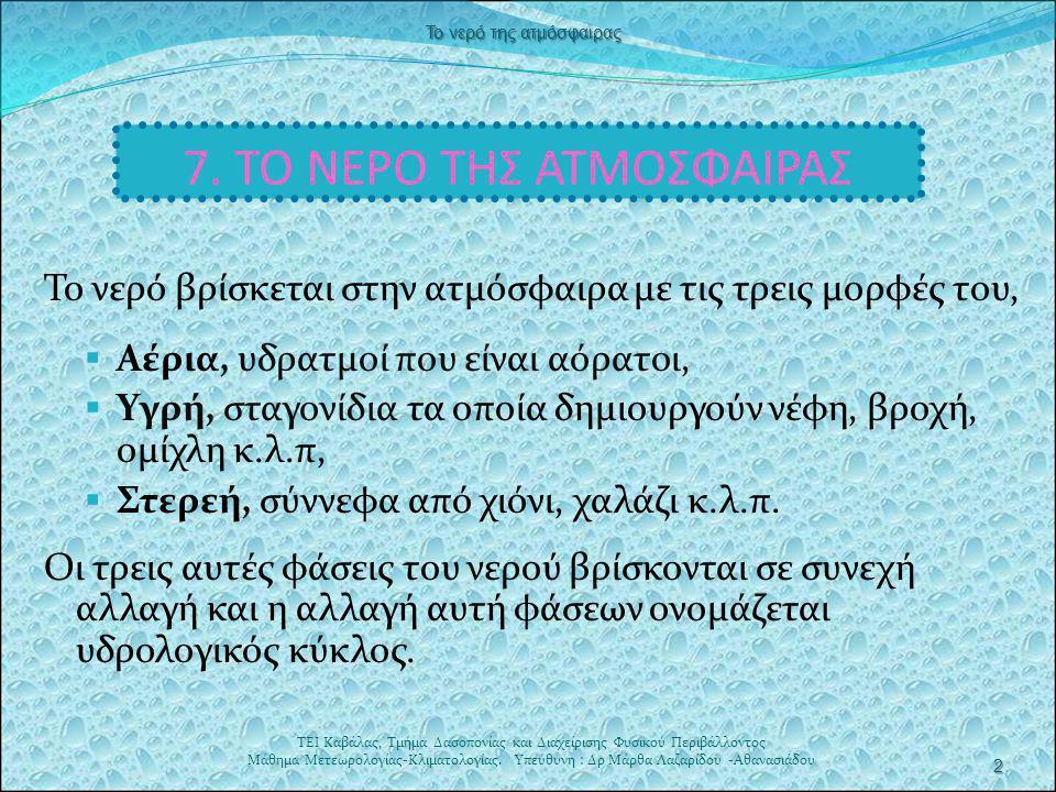 7. ΤΟ ΝΕΡΟ ΤΗΣ ΑΤΜΟΣΦΑΙΡΑΣ