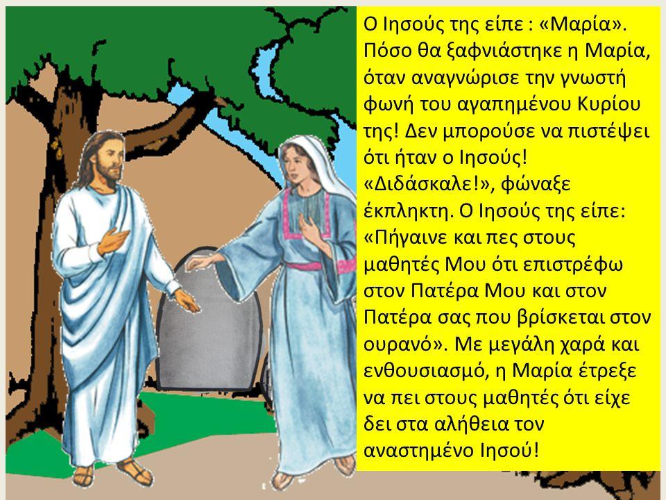 Ο Ιησούς της είπε : «Μαρία»