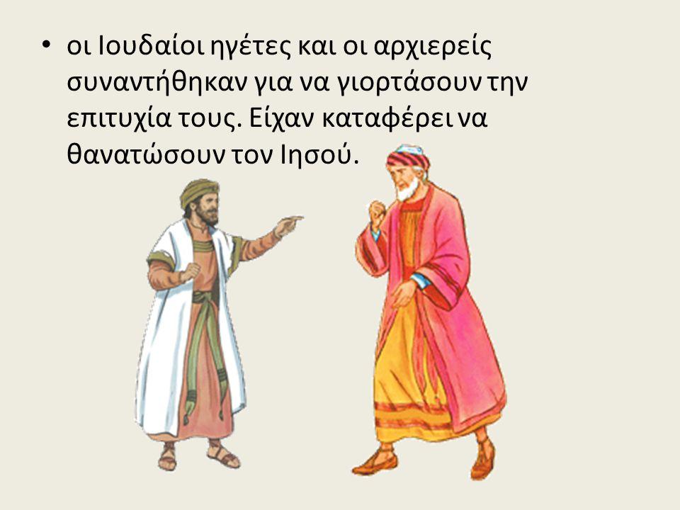 οι Ιουδαίοι ηγέτες και οι αρχιερείς συναντήθηκαν για να γιορτάσουν την επιτυχία τους.