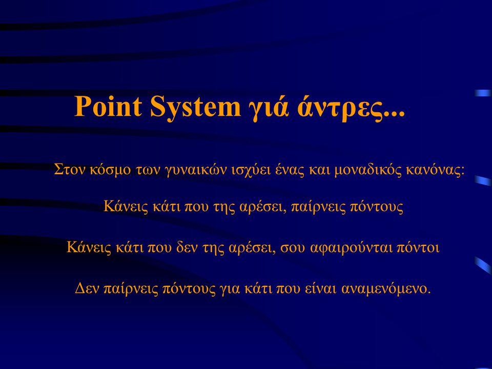 Point System γιά άντρες...