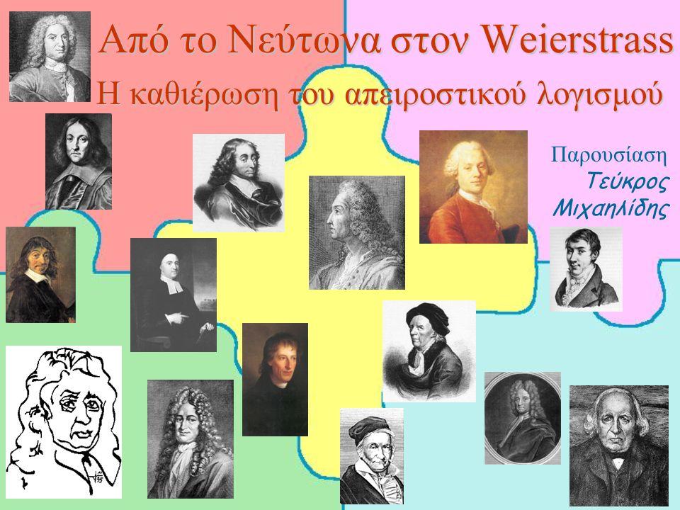 Από το Νεύτωνα στον Weierstrass