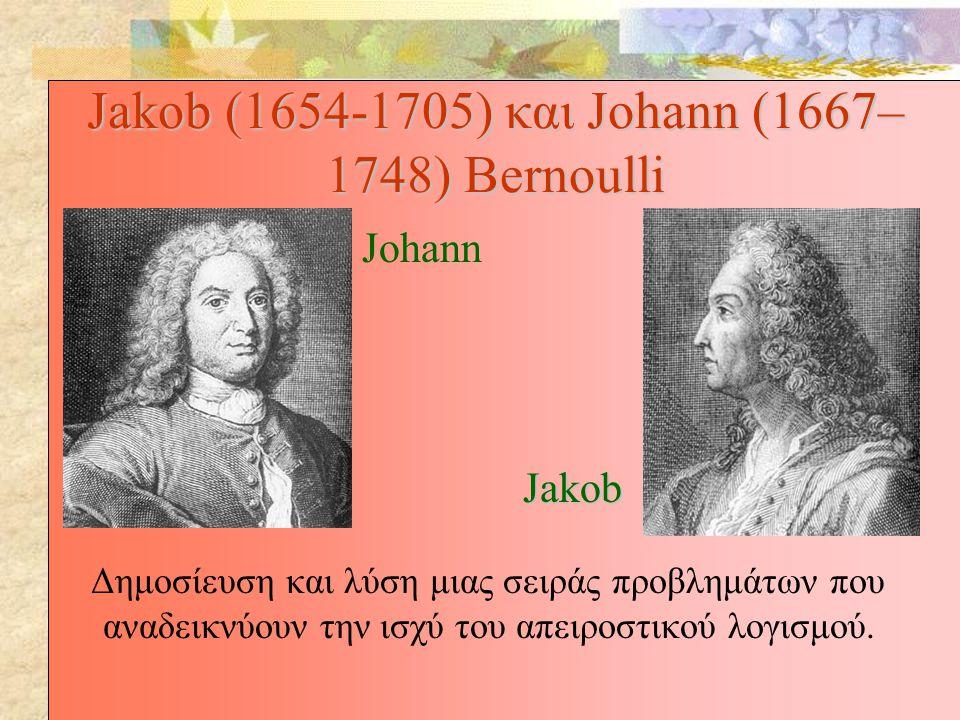 Jakob (1654-1705) και Johann (1667–1748) Bernoulli