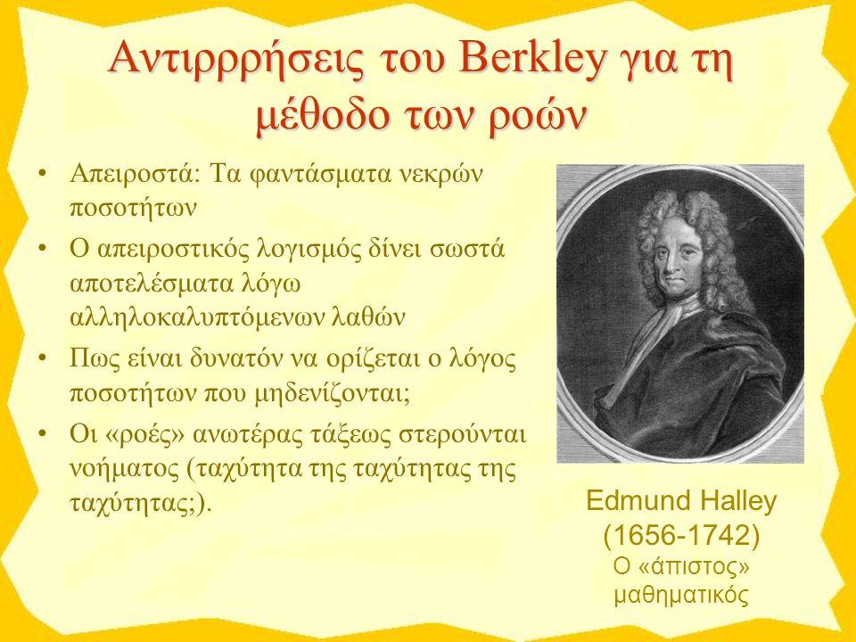 Αντιρρρήσεις του Berkley για τη μέθοδο των ροών