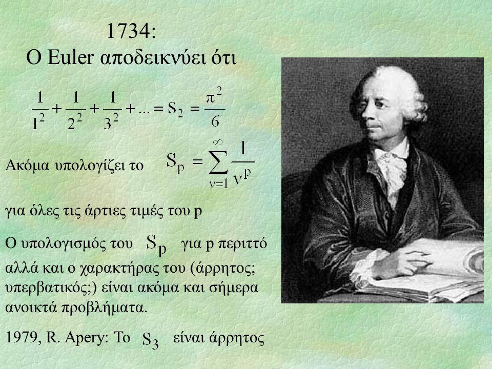 1734: O Euler αποδεικνύει ότι