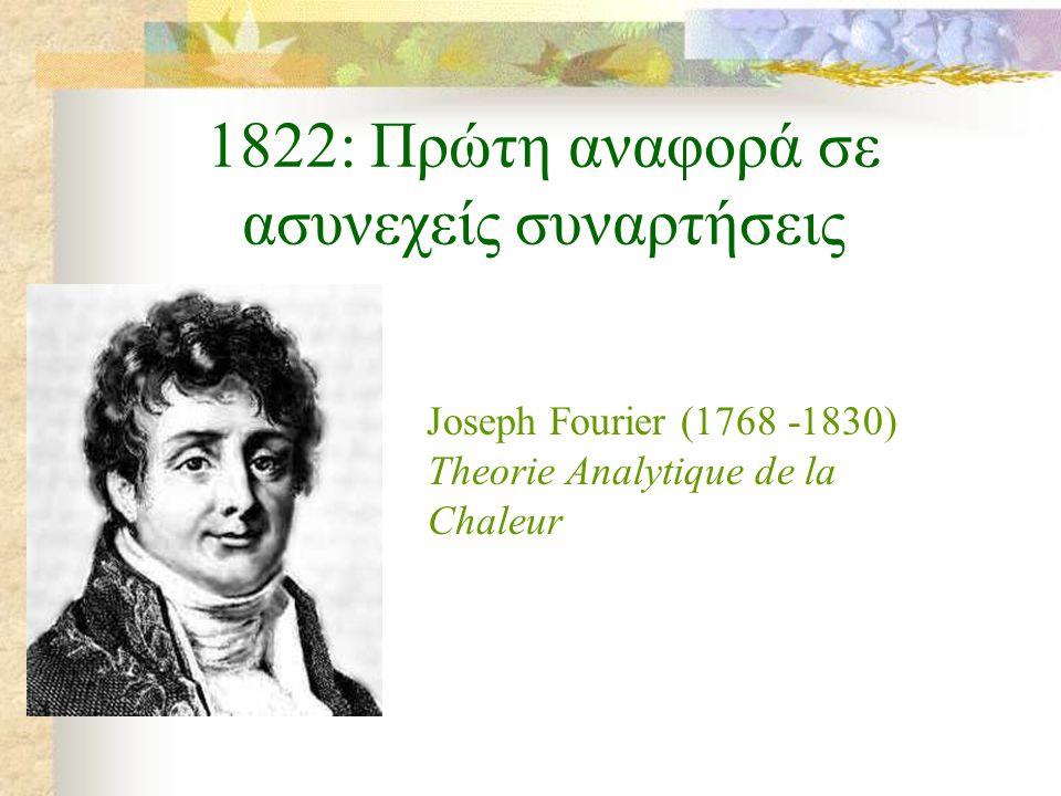 1822: Πρώτη αναφορά σε ασυνεχείς συναρτήσεις