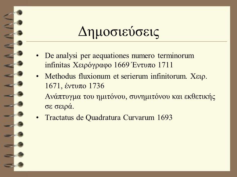 Δημοσιεύσεις De analysi per aequationes numero terminorum infinitas Χειρόγραφο 1669 Έντυπο 1711.