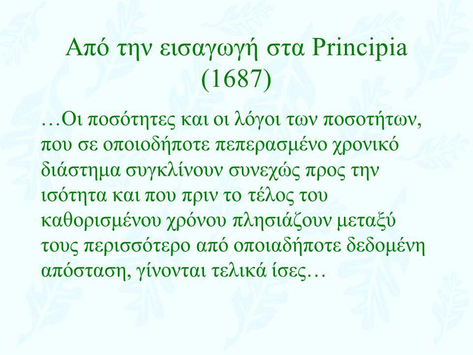 Από την εισαγωγή στα Principia (1687)