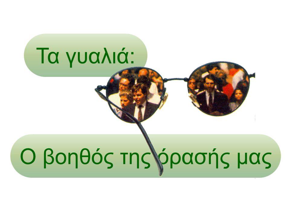 Τα γυαλιά: Ο βοηθός της όρασής μας