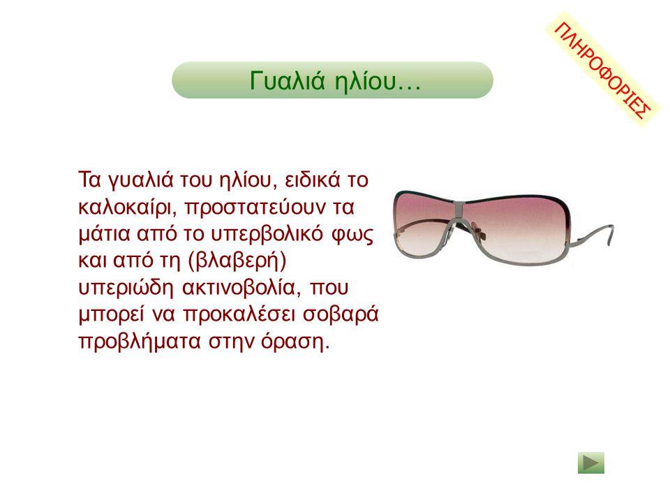 ΠΛΗΡΟΦΟΡΙΕΣ Γυαλιά ηλίου…
