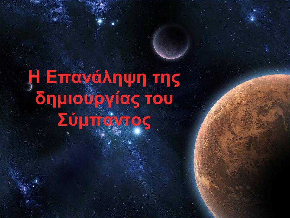 Η Επανάληψη της δημιουργίας του Σύμπαντος
