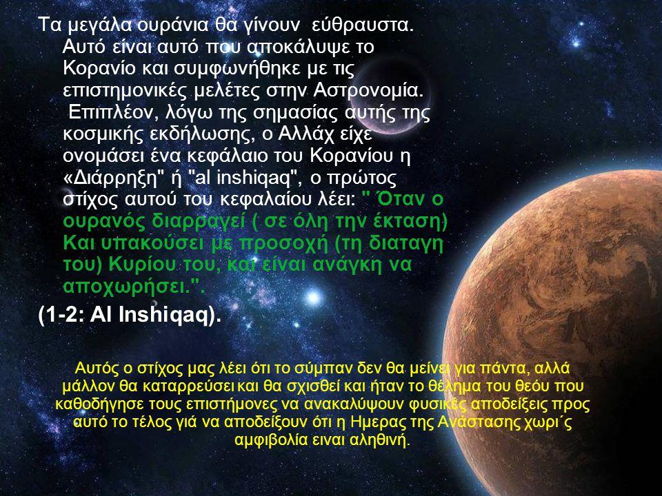 Τα μεγάλα ουράνια θα γίνουν εύθραυστα