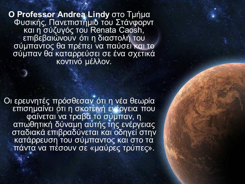 Ο Professor Andrea Lindy στο Τμήμα Φυσικής, Πανεπιστήμιο του Στάνφορντ και η σύζυγός του Renata Caosh, επιβεβαιώνουν ότι η διαστολή του σύμπαντος θα πρέπει να παύσει και το σύμπαν θα καταρρεύσει σε ένα σχετικά κοντινό μέλλον.