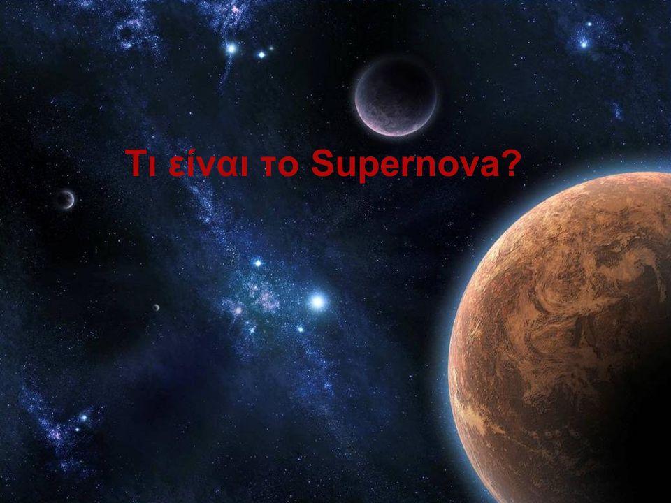 Τι είναι το Supernova