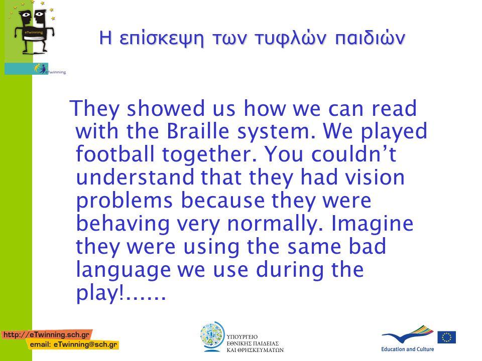 Η επίσκεψη των τυφλών παιδιών