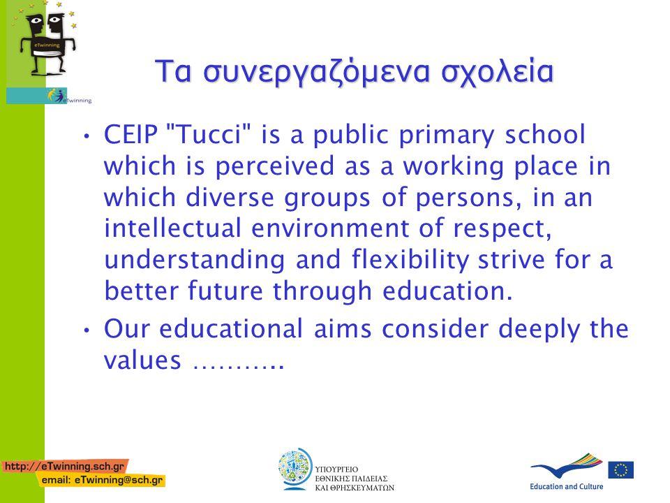 Τα συνεργαζόμενα σχολεία
