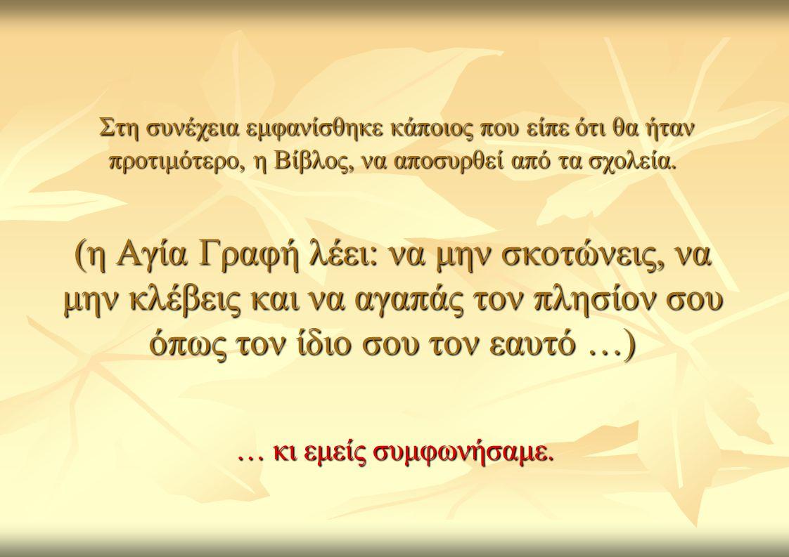 Στη συνέχεια εμφανίσθηκε κάποιος που είπε ότι θα ήταν προτιμότερο, η Βίβλος, να αποσυρθεί από τα σχολεία. (η Αγία Γραφή λέει: να μην σκοτώνεις, να μην κλέβεις και να αγαπάς τον πλησίον σου όπως τον ίδιο σου τον εαυτό …)