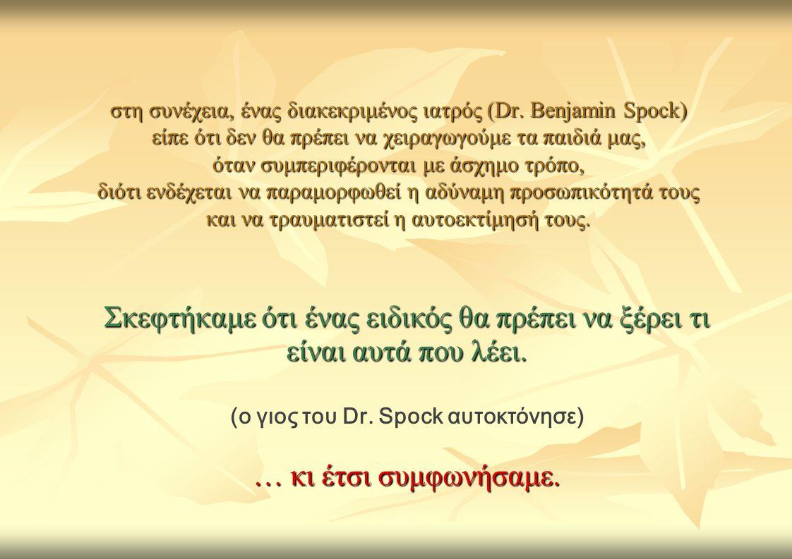(ο γιος του Dr. Spock αυτοκτόνησε)