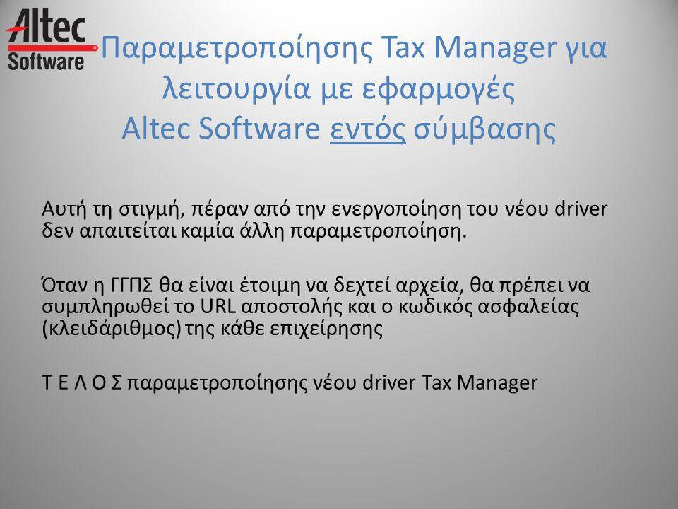 Παραμετροποίησης Tax Manager για λειτουργία με εφαρμογές Altec Software εντός σύμβασης