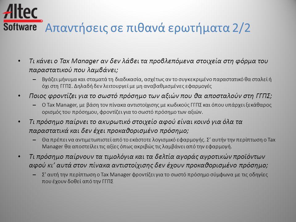 Απαντήσεις σε πιθανά ερωτήματα 2/2