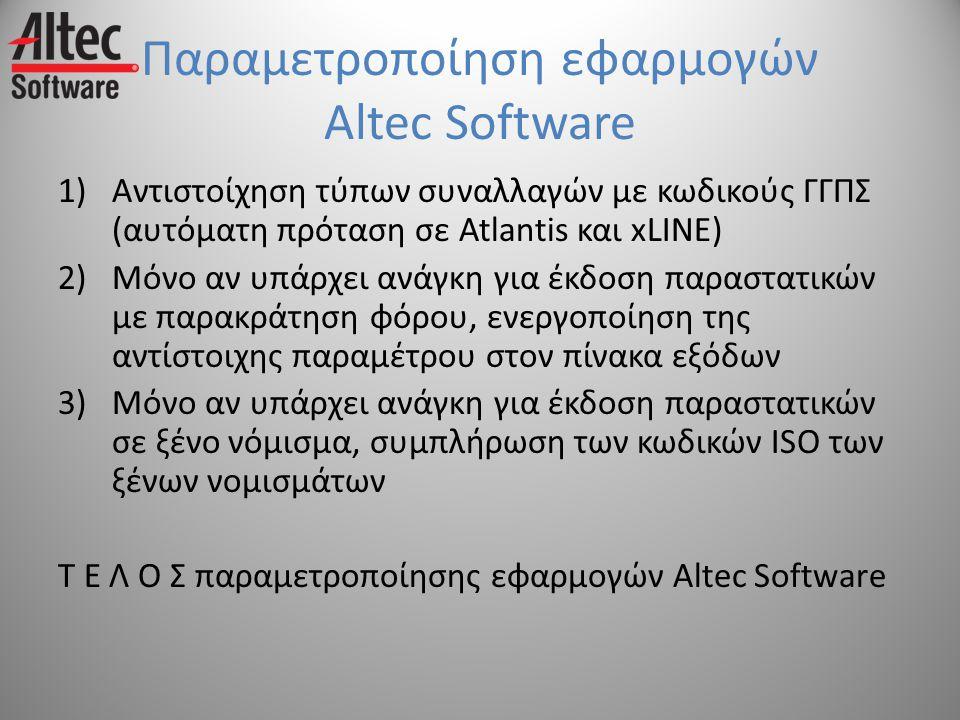 Παραμετροποίηση εφαρμογών Altec Software