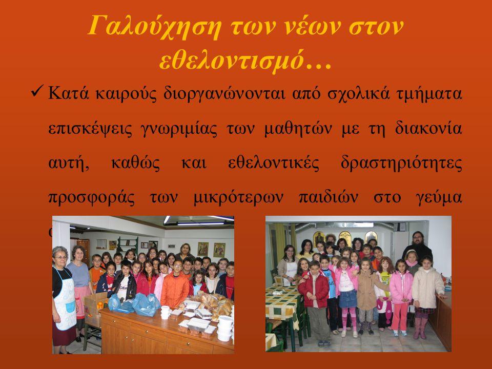 Γαλούχηση των νέων στον εθελοντισμό…