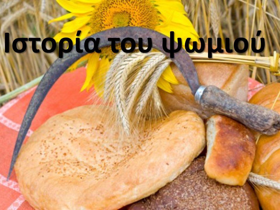 Ιστορία του ψωμιού
