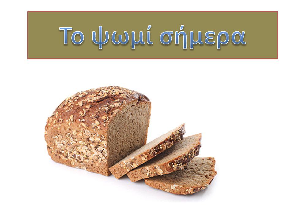 Το ψωμί σήμερα