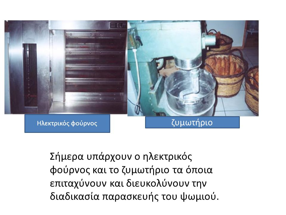 Ηλεκτρικός φούρνος ζυμωτήριο.