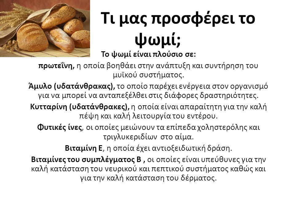Τι μας προσφέρει το ψωμί;