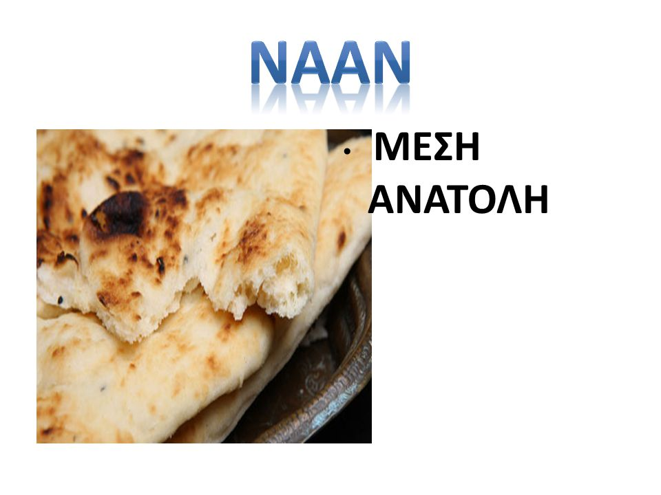 Naan ΜΕΣΗ ΑΝΑΤΟΛΗ