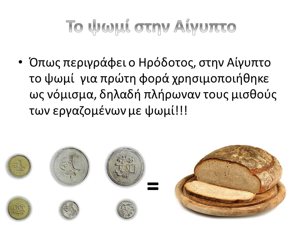 Το ψωμί στην Αίγυπτο