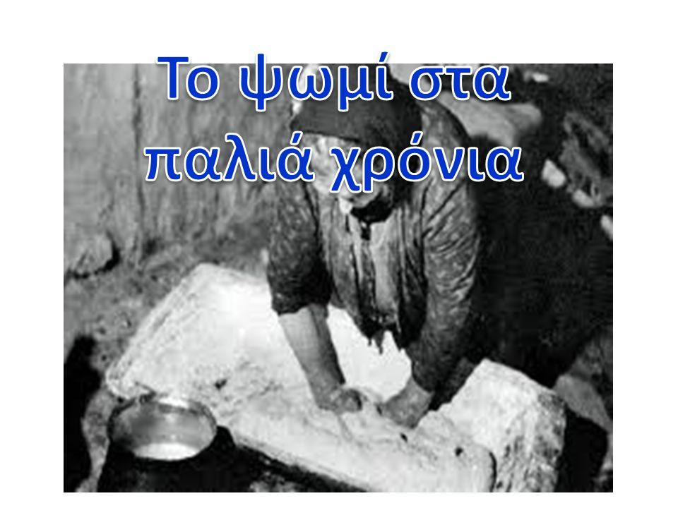 Το ψωμί στα παλιά χρόνια