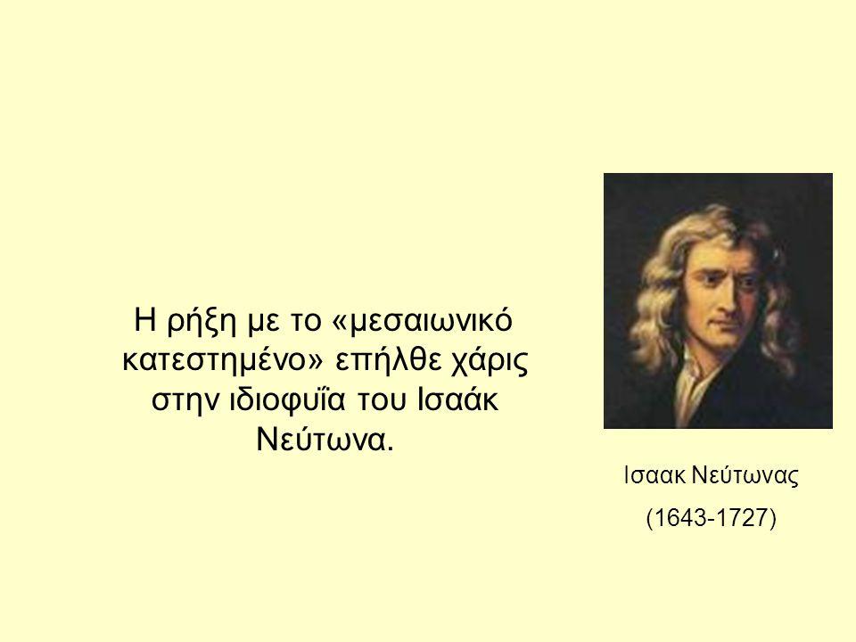 Η ρήξη με το «μεσαιωνικό κατεστημένο» επήλθε χάρις στην ιδιοφυΐα του Ισαάκ Νεύτωνα.