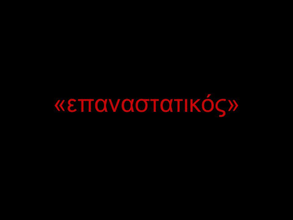 «επαναστατικός»