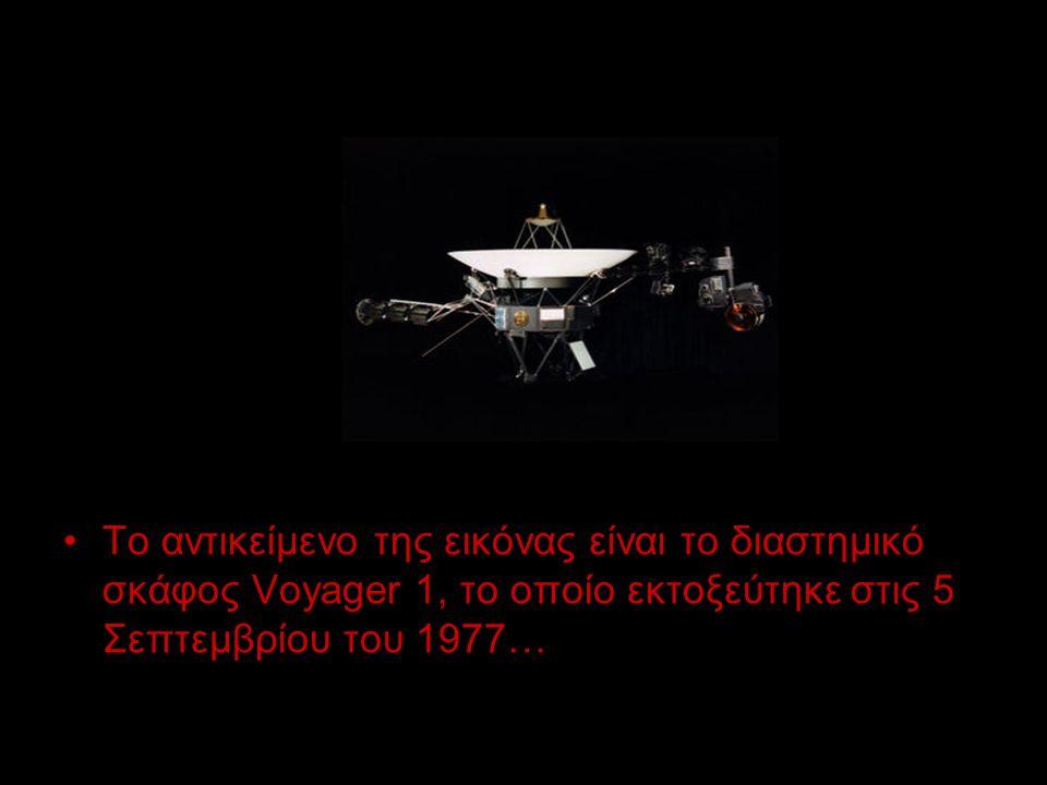 To αντικείμενο της εικόνας είναι το διαστημικό σκάφος Voyager 1, το οποίο εκτοξεύτηκε στις 5 Σεπτεμβρίου του 1977…