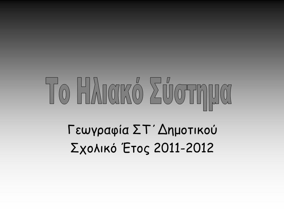 Γεωγραφία ΣΤ΄Δημοτικού Σχολικό Έτος 2011-2012
