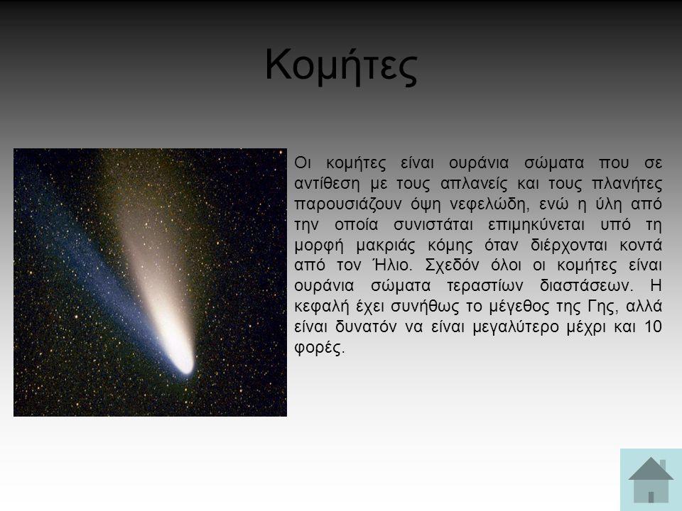 Κομήτες