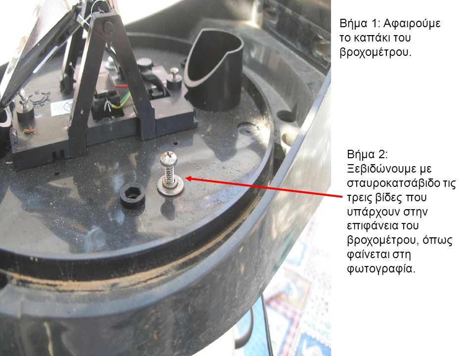 Βήμα 1: Αφαιρούμε το καπάκι του βροχομέτρου.
