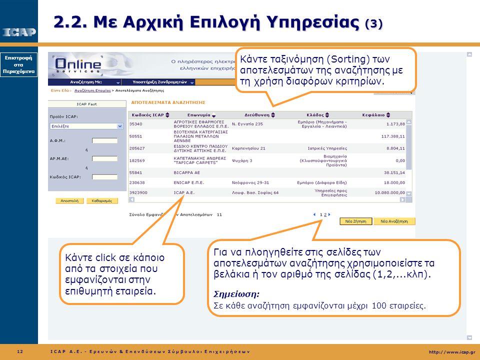 2.2. Με Αρχική Επιλογή Υπηρεσίας (3)