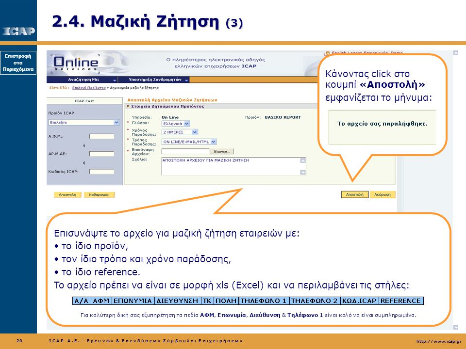 2.4. Μαζική Ζήτηση (3) Κάνοντας click στο κουμπί «Αποστολή»