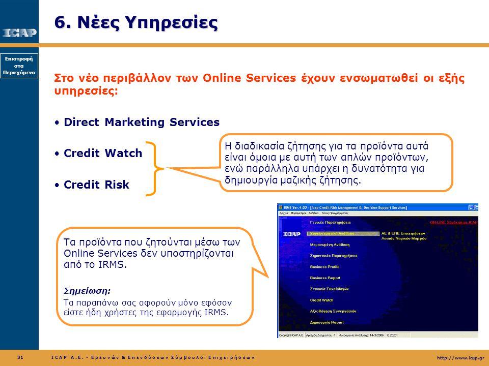 6. Νέες Υπηρεσίες Στο νέο περιβάλλον των Online Services έχουν ενσωματωθεί οι εξής υπηρεσίες: Direct Marketing Services.