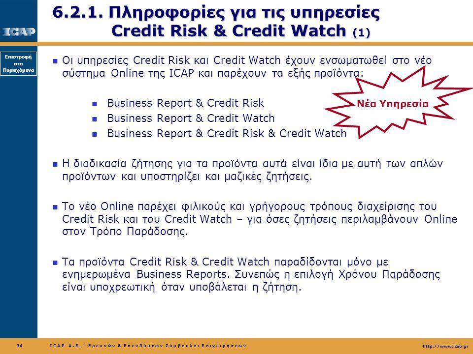 6.2.1. Πληροφορίες για τις υπηρεσίες Credit Risk & Credit Watch (1)