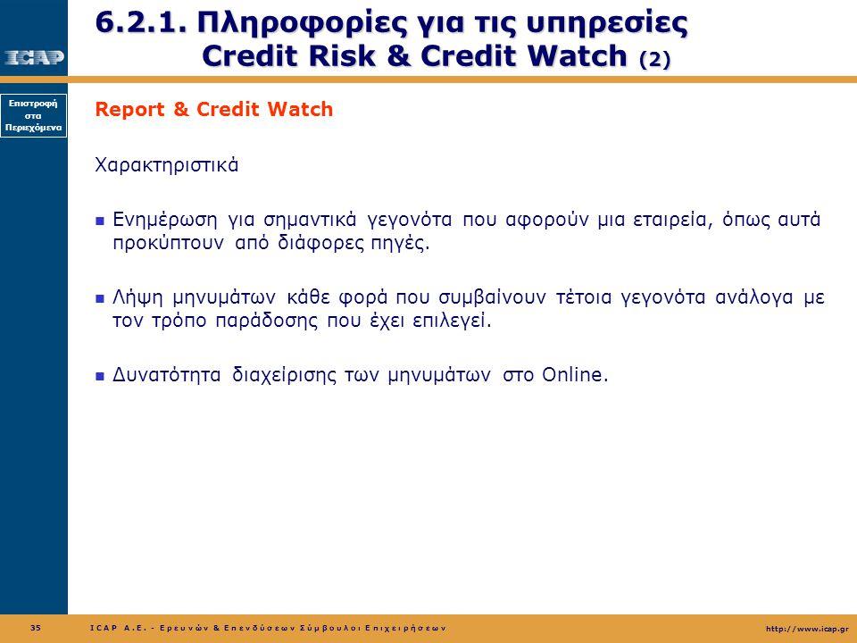 6.2.1. Πληροφορίες για τις υπηρεσίες Credit Risk & Credit Watch (2)