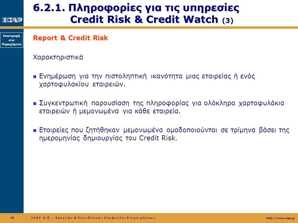 6.2.1. Πληροφορίες για τις υπηρεσίες Credit Risk & Credit Watch (3)