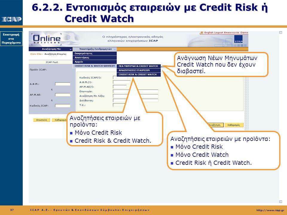 6.2.2. Εντοπισμός εταιρειών με Credit Risk ή Credit Watch