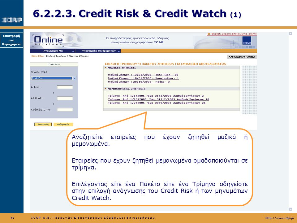 6.2.2.3. Credit Risk & Credit Watch (1)