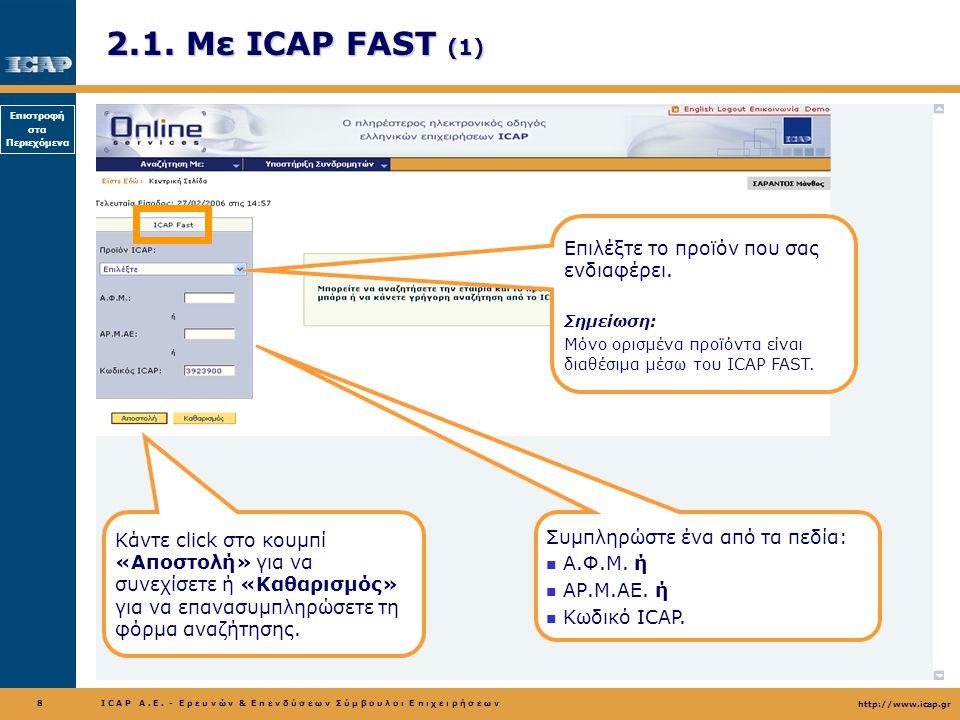 2.1. Με ICAP FAST (1) Επιλέξτε το προϊόν που σας ενδιαφέρει.