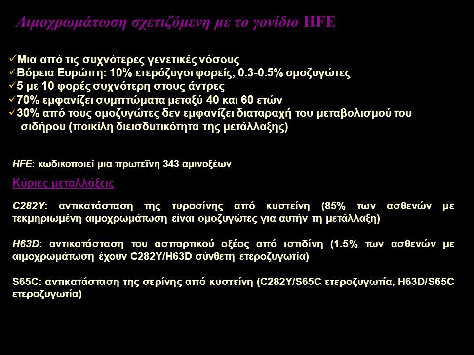 Αιμοχρωμάτωση σχετιζόμενη με το γονίδιο HFE