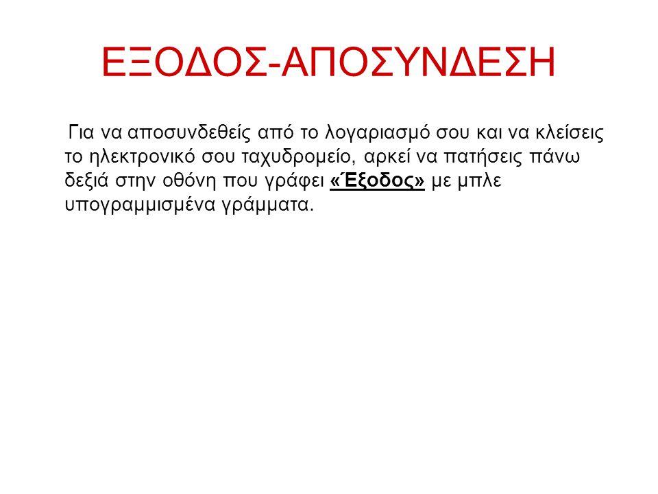 ΕΞΟΔΟΣ-ΑΠΟΣΥΝΔΕΣΗ